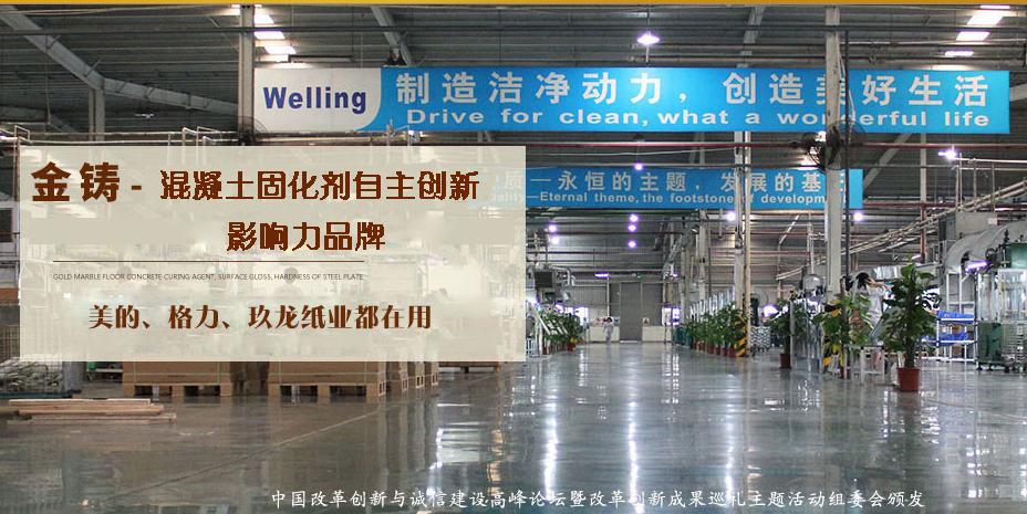 水泥地面固化剂的作用原理及产品特点