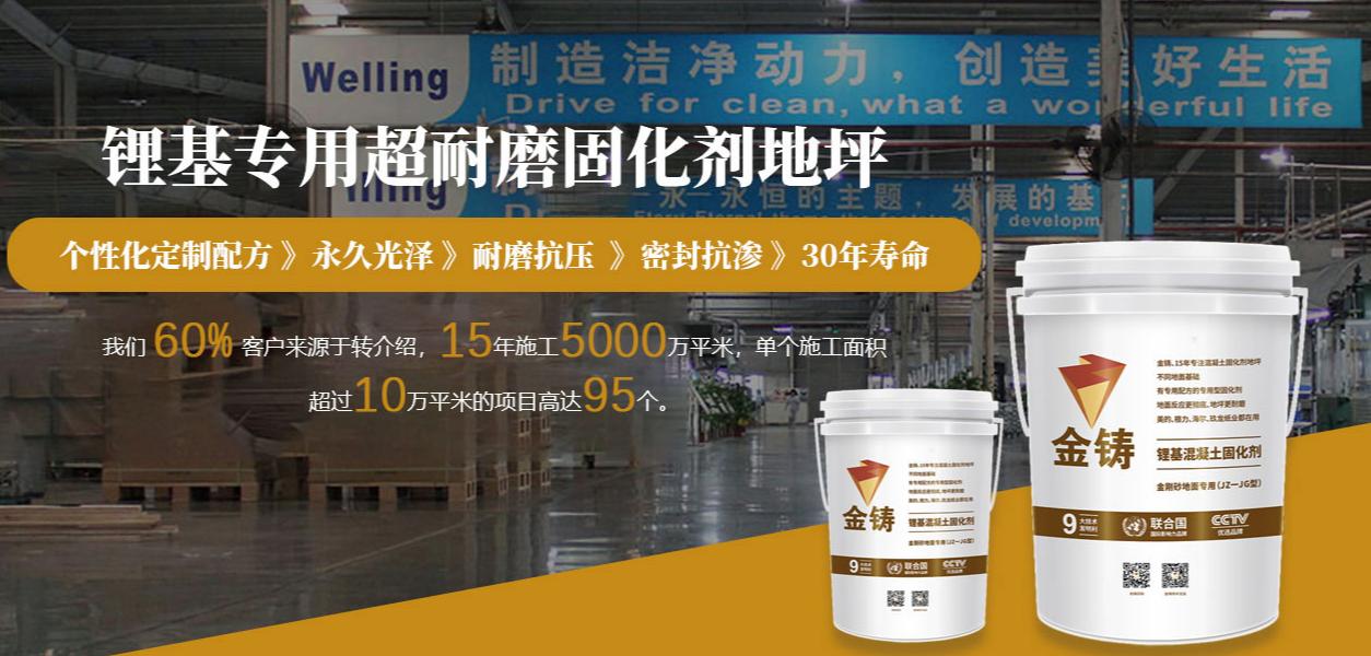 混凝土密封固化剂的固化受高温影响及耐热性