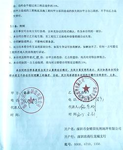 滁州永强汽车施工合同