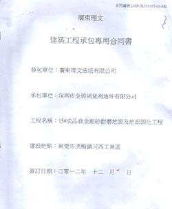 广东理文造纸仓库施工合同