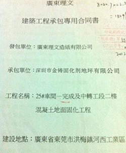 广东理文造纸车间施工合同