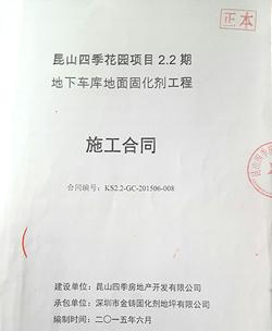 江苏昆山花园车库二期施工