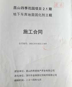 江苏昆山花园车库一期施工