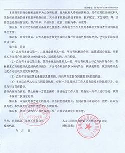 玖龙纸业(泉州)施工合同