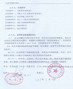 玖龙纸业(太仓)施工合同