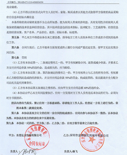 玖龙纸业(樟木头)施工合同