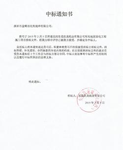 中标东莞玖龙纸业