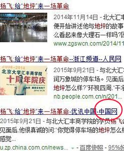 中国网报道金铸固化剂地坪