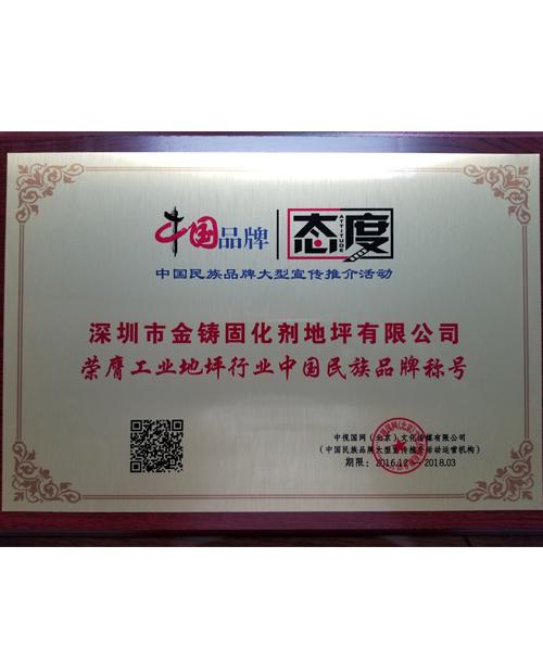 荣膺中国品牌
