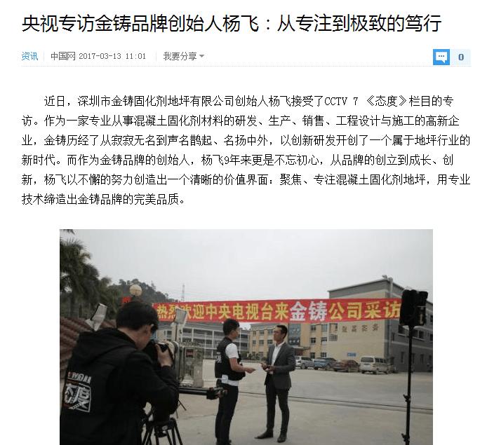 CCTV报道金铸固化剂地坪