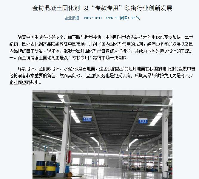 企业报道金铸固化剂地坪