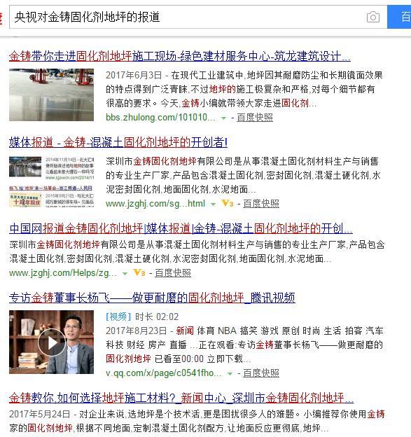 腾讯网报道金铸固化剂地坪