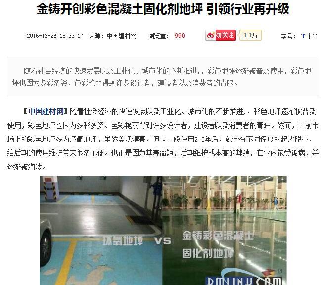 中国建材网报道金铸固化剂地坪