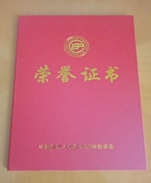 中国经济人物荣誉证书