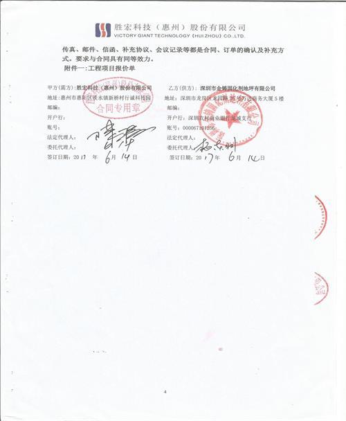 惠州胜宏科技一期