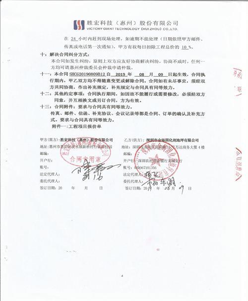 惠州胜宏科技二期