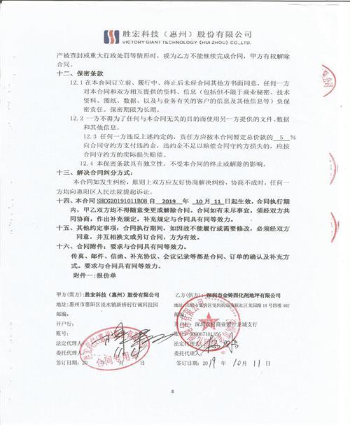 惠州胜宏科技三期