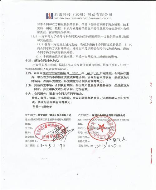 惠州胜宏科技四期