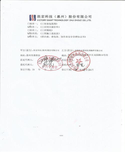 惠州胜宏科技五期