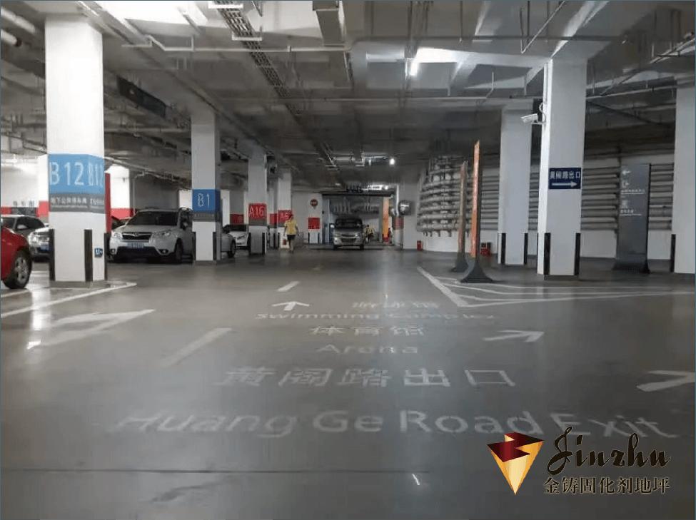 大运会车库使用金铸固化剂
