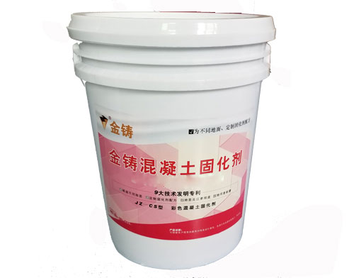 彩色混凝土固化剂 JZ-CS型