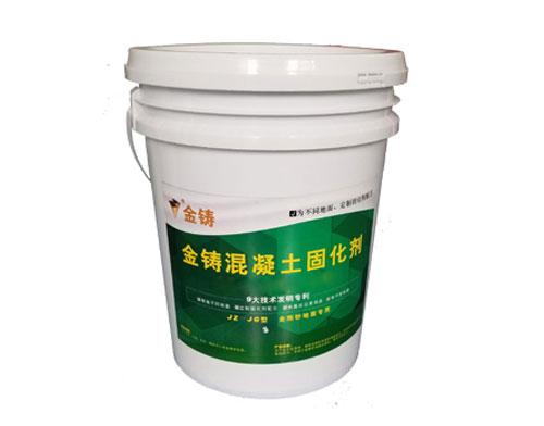 金刚砂地面混凝土固化剂  JZ-JG型