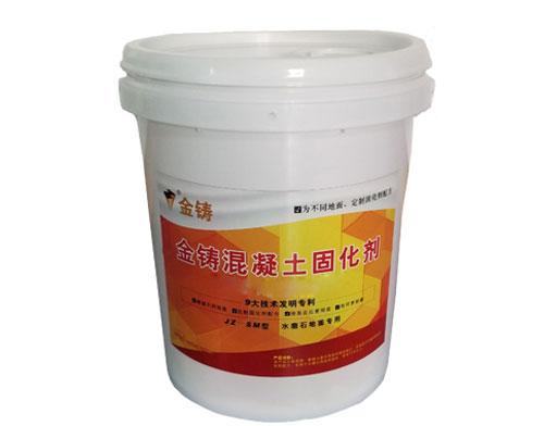 水磨石地面混凝土固化剂   JZ-SM型