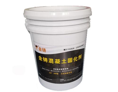 水泥地面固化剂  JZ-SN型
