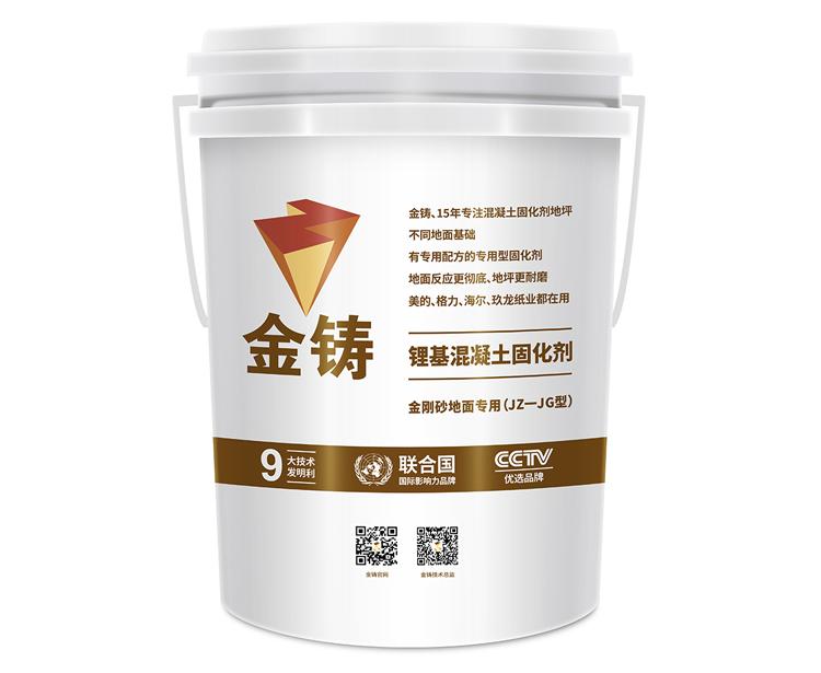 金刚砂地面混凝土锂基固化剂  JZ-JG型