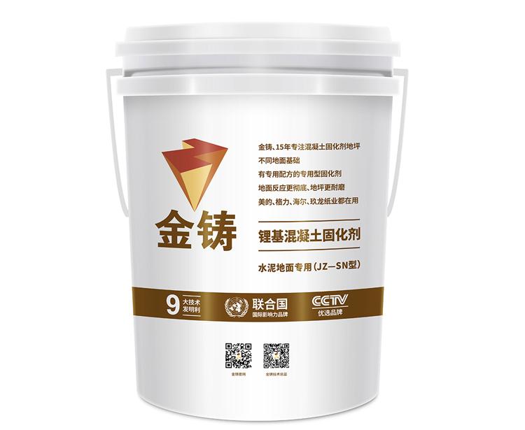 水泥地面锂基固化剂  JZ-SN型