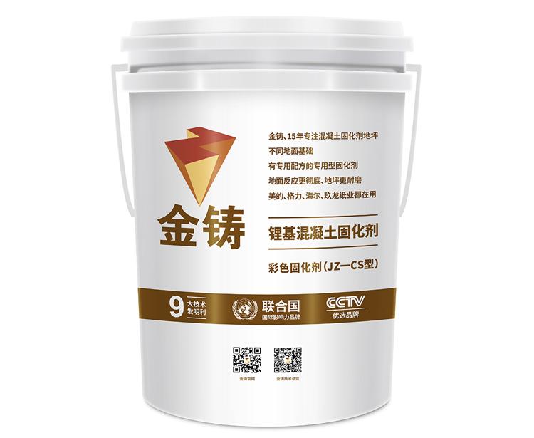 彩色混凝土锂基固化剂 JZ-CS型