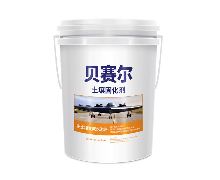 贝赛尔土壤固化剂